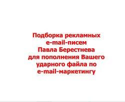 Подборка рекламных e-mail-писем Павла Берестнева для пополнения Вашего ударного файла по e-mail-маркетингу