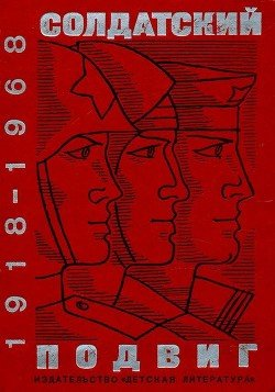 Солдатский подвиг. 1918-1968