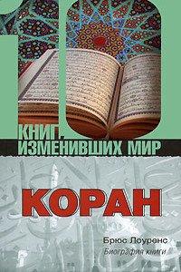 Коран. Биография книги