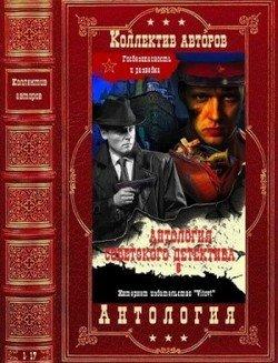 Антология севетского детектива-8. Компиляция. Книги 1-17