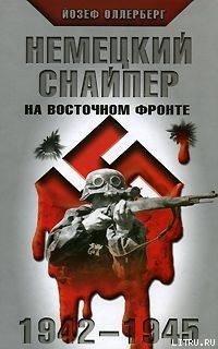 Немецкий снайпер на восточном фронте 1942-1945