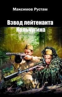 Взвод лейтенанта Кольчугина