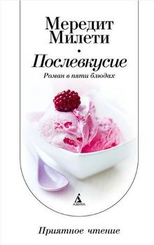 Послевкусие: Роман в пяти блюдах