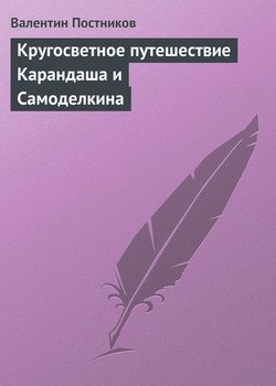 Кругосветное путешествие Карандаша и Самоделкина
