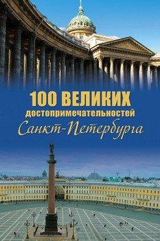100 великих достопримечательностей Санкт-Петербурга