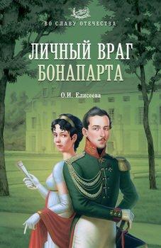 Личный враг Бонапарта