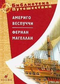 Америго Веспуччи. Фернан Магеллан