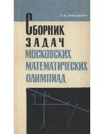 Сборник задач московских математических олимпиад