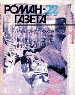 Нюрнбергские призраки Книга 1