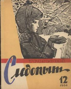 Журнал Уральский следопыт 1964г. №12
