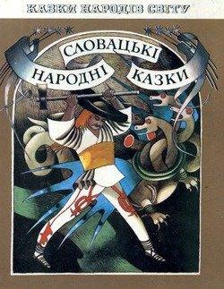 Словацькі народні казки