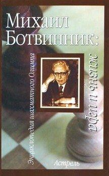 Михаил Ботвинник: жизнь и игра