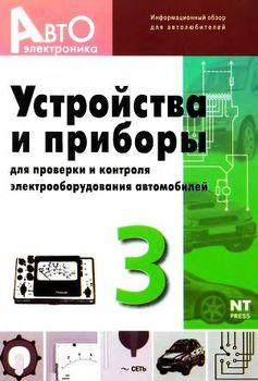 АВТОЭЛЕКТРОНИКА. Устройства и приборы №3