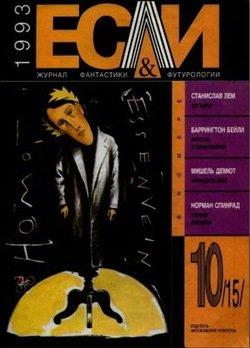 Журнал «Если», 1993 № 10