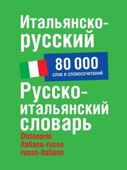 Итальянско-русский, русско-итальянский словарь. 80 000 слов и словосочетаний