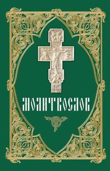 Читать книгу молитвенное вечернее правило