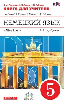 Обучения немецки язык бесплатно авиабилеты братислава киев