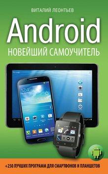 Android. Новейший самоучитель + 250 лучших программ для смартфонов и планшетов
