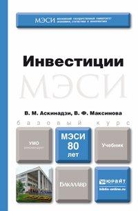 pdf история зарубежной литературы xvii xviii вв методические указания по подготовке