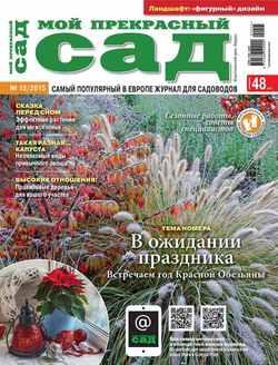 Книга Мой прекрасный сад №12/2015