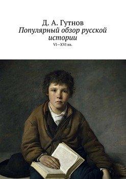 Популярный обзор русской истории