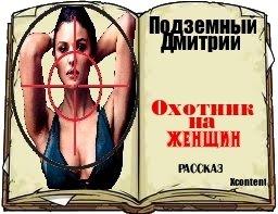 Охотник на женщин
