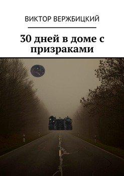30 дней в доме с призраками
