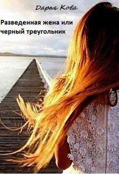Разведенная жена, или Черный треугольник