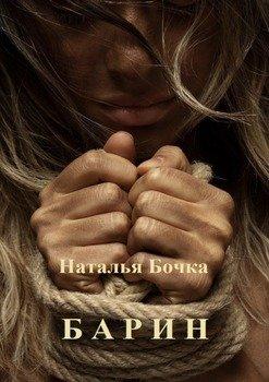 Барин