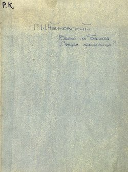 Valse du Ballet La Belle au Bois Dormant de P. Tshaikowsky