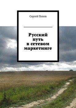 Русский путь всетевом маркетинге