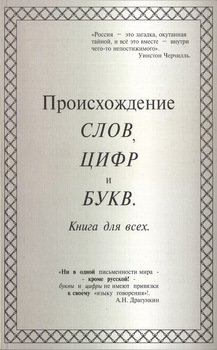 Происхождение слов, цифр и букв. Книга для всех