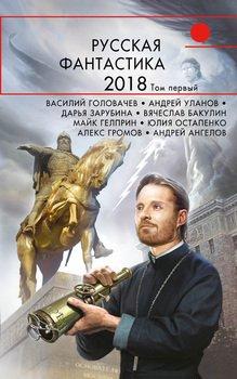 Русская фантастика – 2018. Том 1