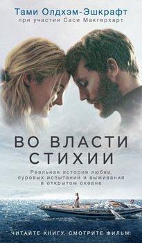 Во власти стихии. Реальная история любви, суровых испытаний и выживания в открытом океане