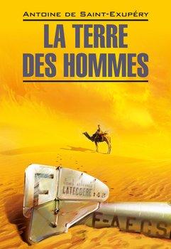 La Terre des hommes / Планета людей. Книга для чтения на французском языке