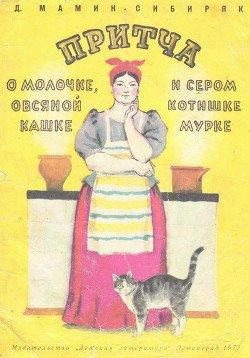 Притча о молочке, овсяной кашке и о сером котишке Мурке