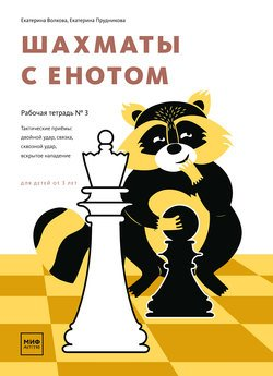 Шахматы с енотом. Рабочая тетрадь № 3