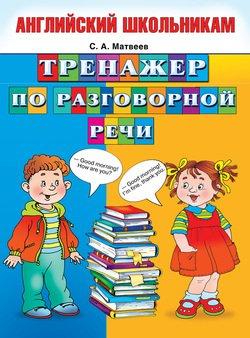 Похожие книги на От конспекта к диссертации Учебное пособие по  Тренажер по разговорной речи