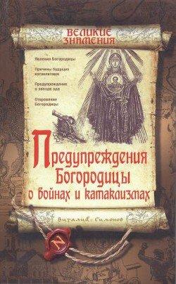 Пророчества Богородицы о войнах и катаклизмах