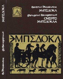 Эмпедокл: философ, врач и чародей. Смерть Эмпедокла