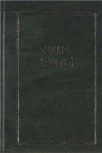 Собрание сочинений в пяти томах . Т.5