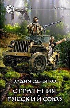 Русский Союз