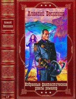 Избранные фантастические циклы романов. Компиляция. Книги 1-17