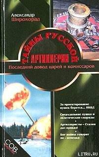 Тайны русской артиллерии. Последний довод царей и комиссаров