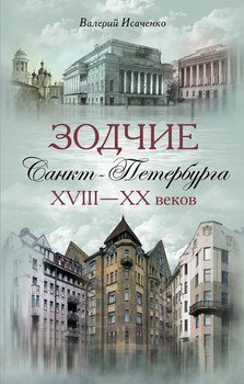 Зодчие Санкт-Петербурга XVIII-XX веков