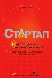 Стартап: 11 мастер-классов от экс-евангелиста Apple и самого дерзкого венчурного капиталиста Кремниевой долины