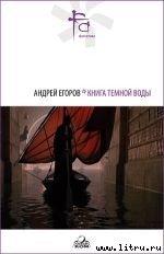 Книга темной воды