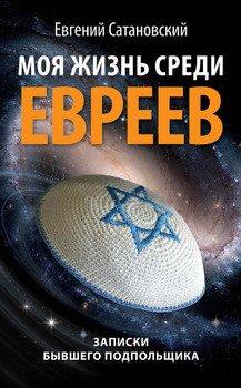 Моя жизнь среди евреев. Записки бывшего подпольщика