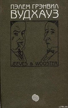 Том 5. Дживс и Вустер