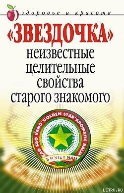 Книга Целительный шалфей